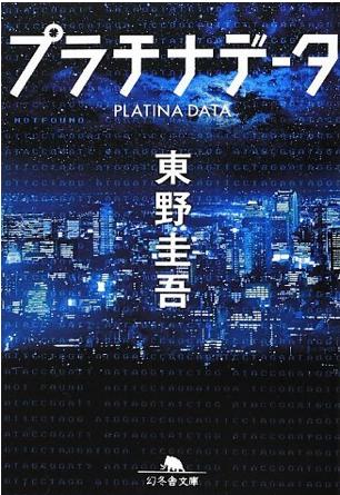 プラチナデータ2