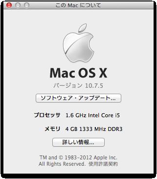 Mac OS X LION HDD容量確認画像2
