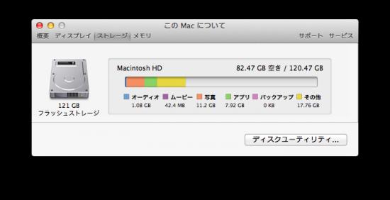 Mac OS X LION HDD容量確認画像5