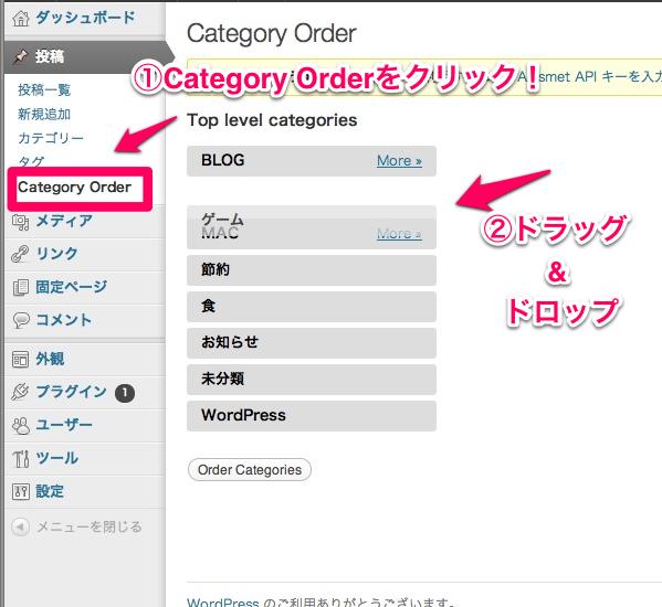 「Category Order」操作方法
