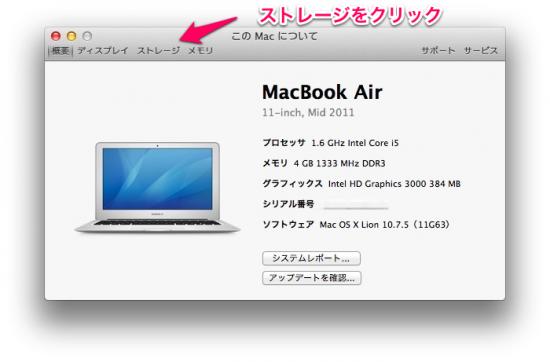 Mac OS X LION HDD容量確認画像4