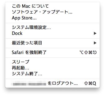Mac OS X LION HDD容量確認画像1