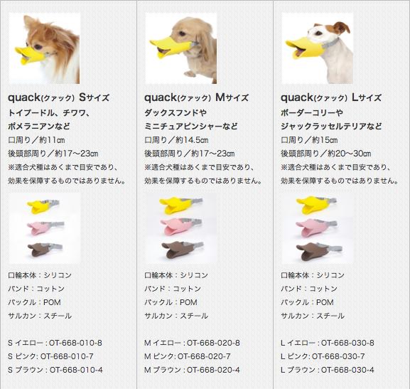 """口輪に見えない口輪""""quack(クァック)""""21"""