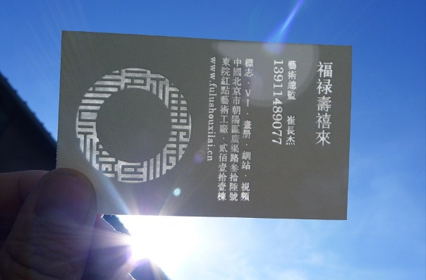 sun-business-card