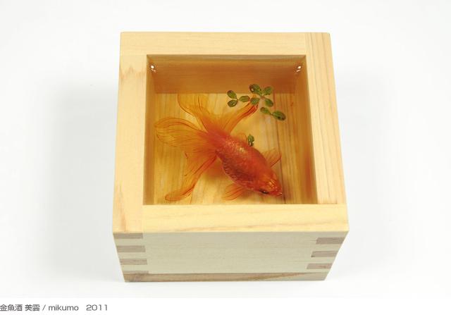 金魚酒 美雲/mikumo 2011