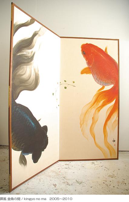 屏風 金魚の間/kingyo no ma 2005~2010