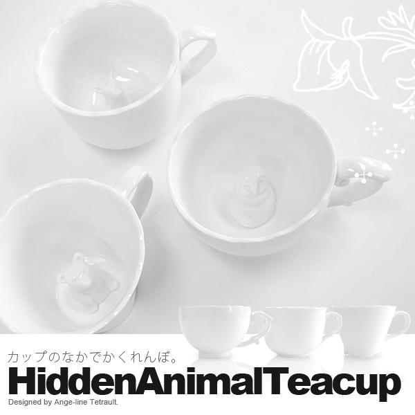 飲むほどにかわいらしい動物が顔をのぞかせるマグカップ「Hidden Animal Teacup」1