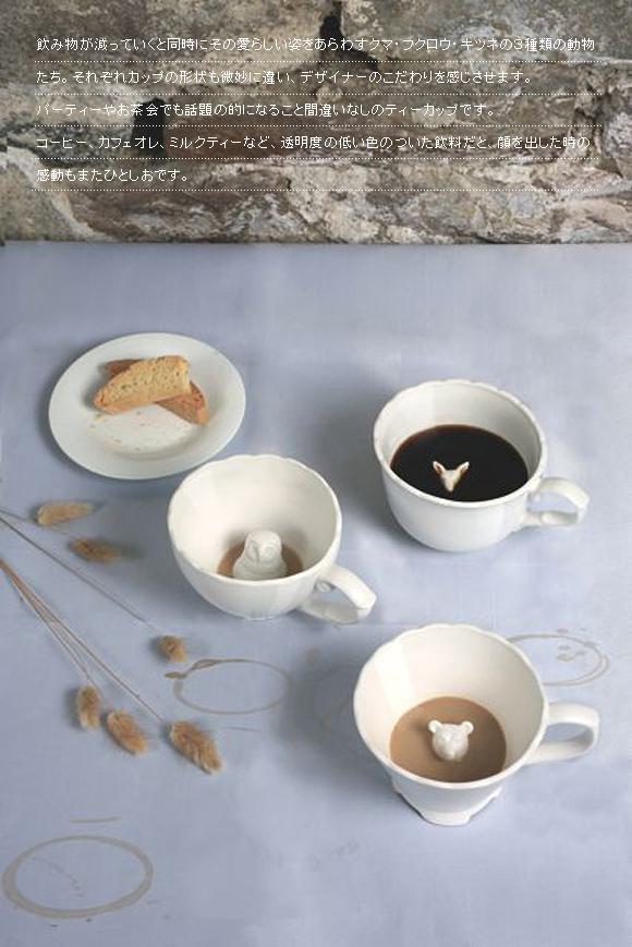飲むほどにかわいらしい動物が顔をのぞかせるマグカップ「Hidden Animal Teacup」2
