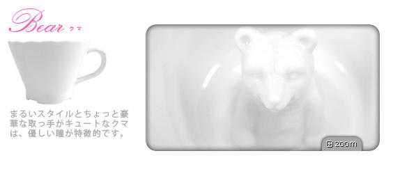 飲むほどにかわいらしい動物が顔をのぞかせるマグカップ「Hidden Animal Teacup」3