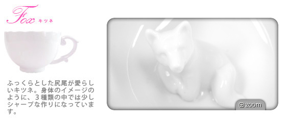 飲むほどにかわいらしい動物が顔をのぞかせるマグカップ「Hidden Animal Teacup」7