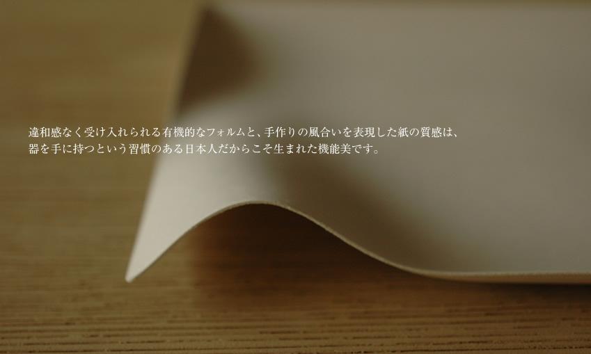 環境に優しく美しい紙の器 WASARA2