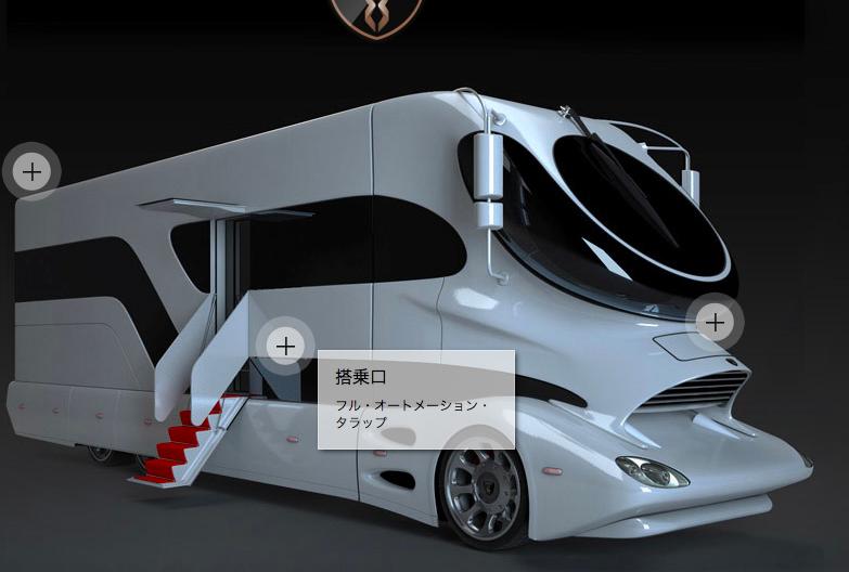 3億円のキャンピングカー2