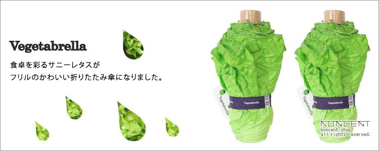 本物と見間違えるほどリアルなサニーレタスのかわいらしい傘「Vegetabrella(ベジタブレラ)」1