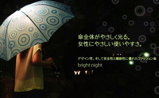 光るファッション傘 bright night(ブライトナイト)1