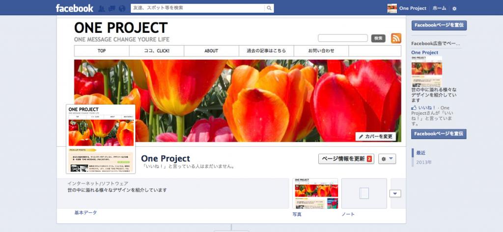 one projectのFacebookページ