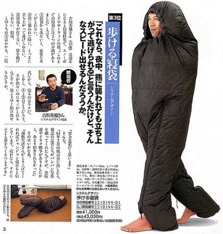 ユニークな寝袋9