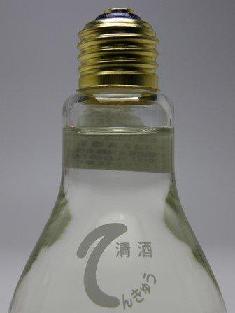 高垣酒造場 電球の酒 てんきゅう3