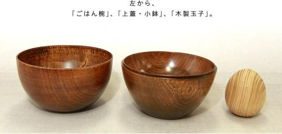 御玉椀 MS/山中漆器 2