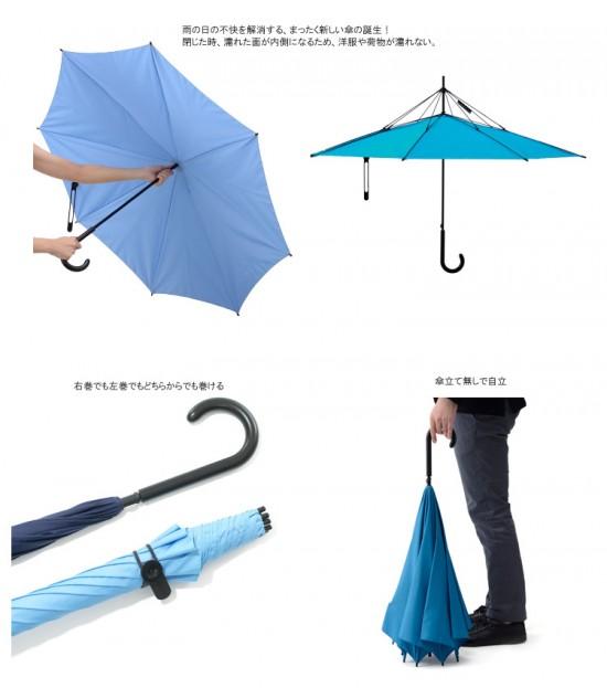 デザイナー梶本博司氏がデザインした、実用性を考えたら逆さまになった、逆さまの傘「UnBRELLA 」7