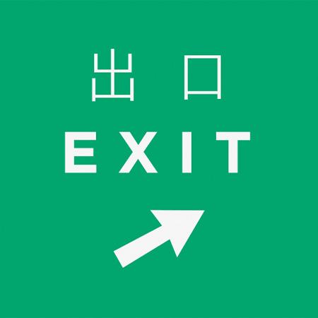 一回覚えたら忘れない、漢字の覚え方。