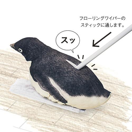 ペンギンが滑ってる感じのカバー