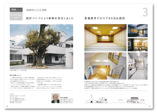 住宅カタログ5
