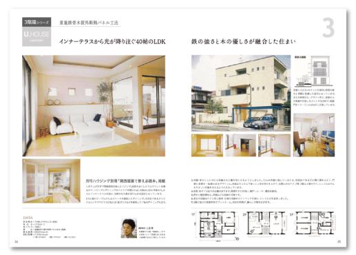 住宅カタログ20
