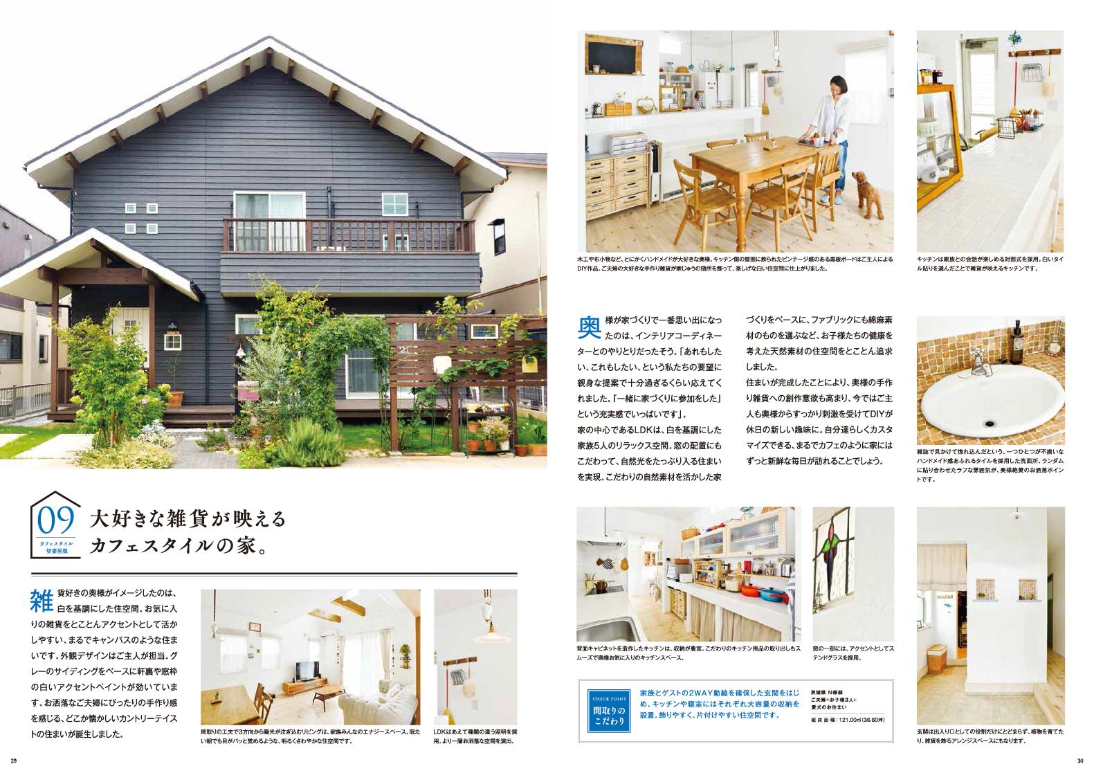 住宅カタログ1