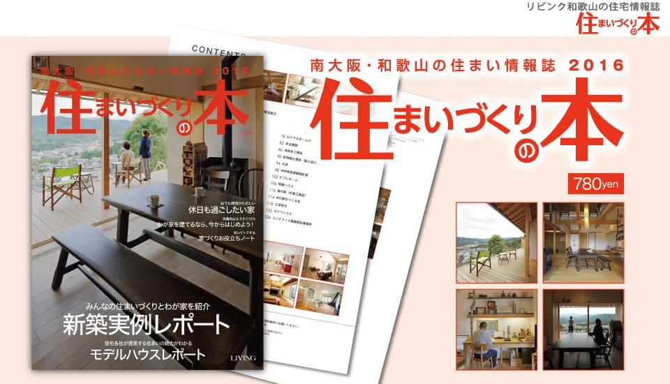 住宅カタログ12