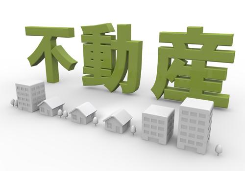 6種類の税金の話ー不動産取得税